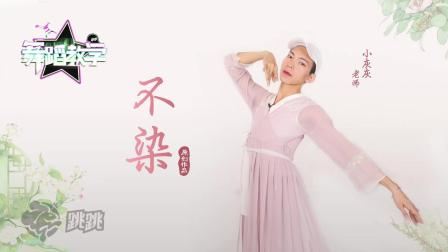 【跳跳舞蹈教学】小灰灰老师中国风爵士原创编舞《不染》舞蹈教学