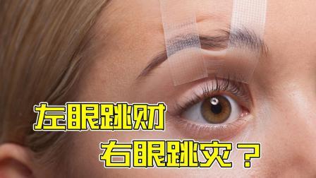 破解左眼跳财右眼跳灾之谜 眼皮跳或与面神经痉挛有关