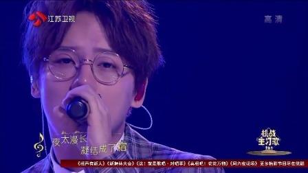 刘维携手搭档演绎《菊花台》,歌声缠绵悠扬