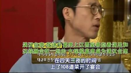 舌尖上的中国: 韩国人中国之旅: 感受大清王朝鼎盛时期的满汉全席