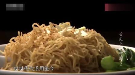 舌尖上的中国: 广东人最爱吃的这种面! 做法北方人从没见过!