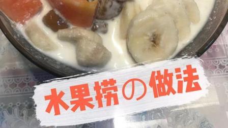 好吃的水果捞, 做法简单再也不用订外卖了!