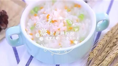 宝宝辅食时蔬鲜虾粥制作方法, 适合12个月宝宝辅食