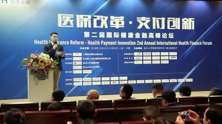 2018第二届国际健康金融高峰论坛在沪成功举行