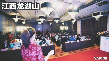 出席江西鹰潭龙虎山新闻发布会 !VLOG² 340