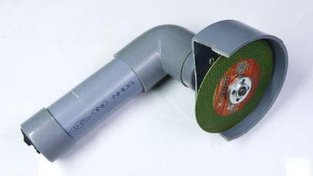 牛人用PVC管自制角磨机, 这下又省不少钱, 值得一