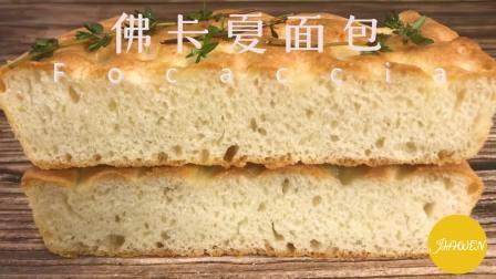 【佛卡夏面包Foccacia】【ASMR】【首次吃播】