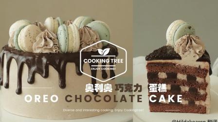 超治愈美食教程: 奥利奥巧克力蛋糕 Oreo Chocolate Cake