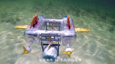 水底探险乐高MOC潜水艇