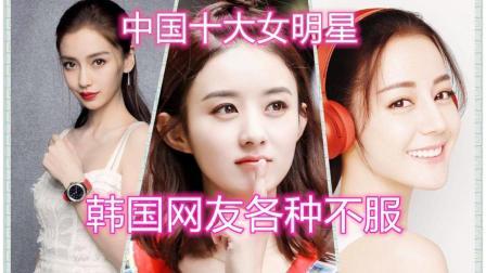 韩国人排的中国十大女演员, 韩国网友七嘴八舌说啥的都有! 范冰冰呢? YouTube网评翻译