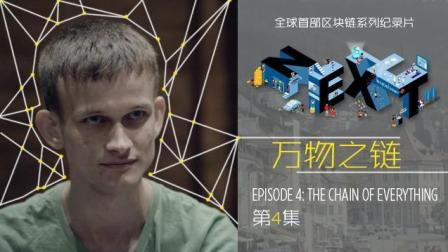 """《区块链之新》第4集: 以太坊, """"世界计算机""""? 还是危机引爆者?"""