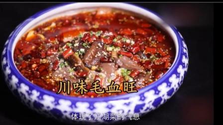 """大厨教你一道""""川味毛血旺""""家常做法, 鲜香麻辣, 美味并存的毛血旺!"""