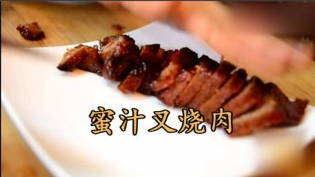 """大厨教你一道""""蜜汁叉烧肉""""家常做法, 家庭版电饭锅蜜汁叉烧肉, 做法超简单, 收藏"""