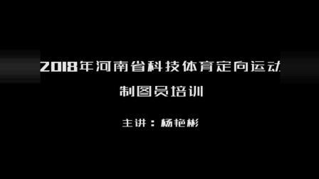 2018年河南省科技体育定向运动制图员培训-4