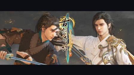 【QL】《古剑奇谭3》中文单机剧情最高难度速通流程32-天甲经阁黑科技#游戏真好玩#