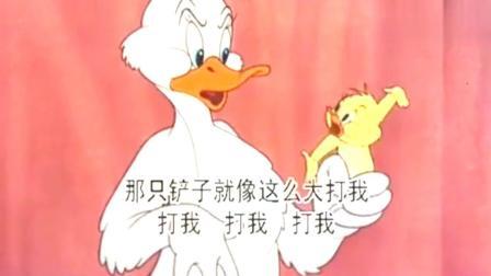 猫和老鼠: 有伴侣的母鸭子还是不能惹的知道吧, 汤姆这单身狗要哭了, 被爆揍一顿嘛?