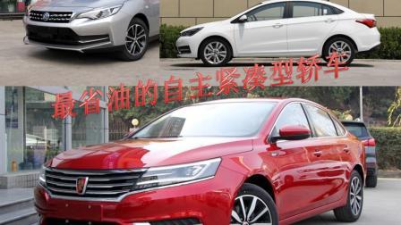 最省油的三款自主紧凑型轿车! 油耗低至4.8L, 你喜欢哪款呢?