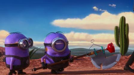 神偷奶爸2: 小黄人做当做实验, 变成紫色的丧尸, 还攻击格鲁一家