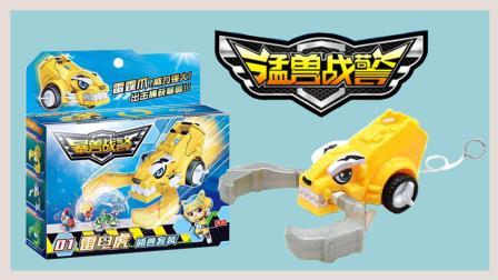 猛兽战警 雷电虎初级版战兽套装 霹雳爪瞬间捕捉战兽