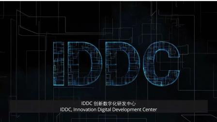 孵化、赋能 、颠覆——德勤创新、数字化及研发中心(IDDC)