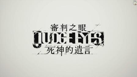 【QL】《审判之眼死神遗言》八神侦探剧-01中文剧情第一章特别体验版
