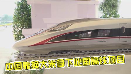 中国靠换大米, 拿下此国的高铁项目, 可把日本气坏了?