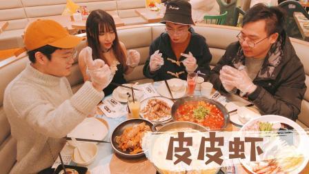 下雪天闪闪和朋友去吃皮皮虾, 真香好吃到走不动路了, 探店损友欢乐多