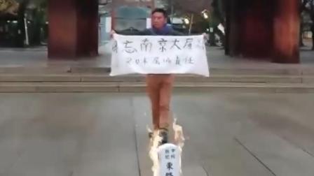 香港保钓组织日本靖国神社门前纵火 一中国男子被捕