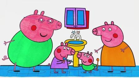 宝宝学画画,给小猪佩奇一家和浴室涂色,亲子早教益智