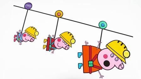 宝宝学画画,小猪佩奇从索道滑下来,涂色漂亮的色彩,亲子早教