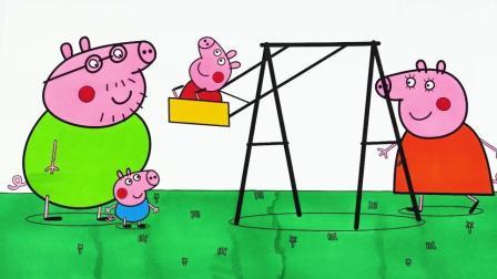 宝宝学画画,小猪佩奇一家在荡秋千,涂色漂亮的颜色,画面好美