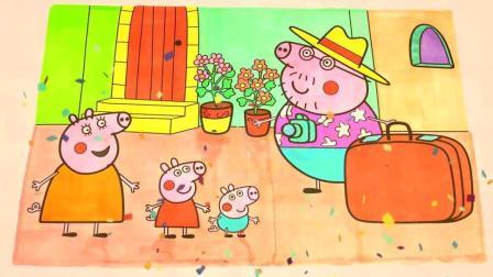 宝宝学画画,小猪佩奇一家在旅行拍照,画面好温馨,亲子涂色