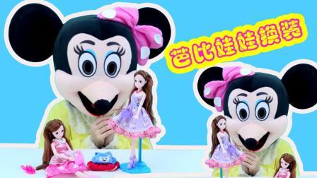米妮奥特曼玩具 芭比娃娃换装 奥特曼来了