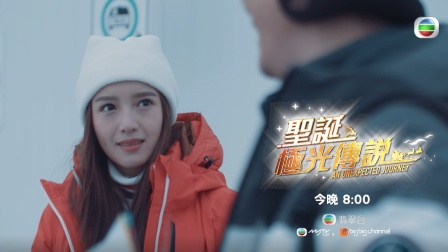 TVB【聖誕極光傳說】 宅男配女神,抵達黃刀鎮!?