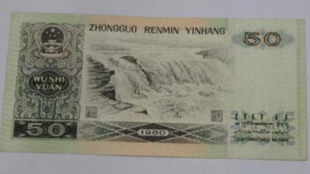 """1980版的50元""""币王"""", 现在能值多少钱? 古玩店公布回收价格!"""
