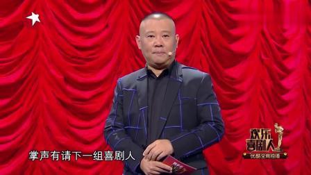 孙涛上演欢乐喜剧人, 出场气式不减当年山鸡哥