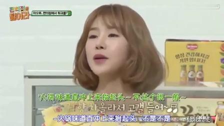 美食节目: 曹璐为韩国艺人准备火锅, 韩国人吃第一口就惊叹, 这有什么奇怪的