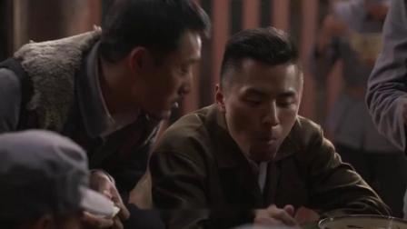 兵出潼关:众人吃饭像饿死鬼,进财叔生气,小伙接话接的绝了!