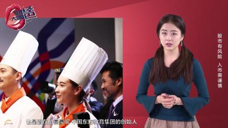 """""""新东方""""厨师培训学校要上市了!"""