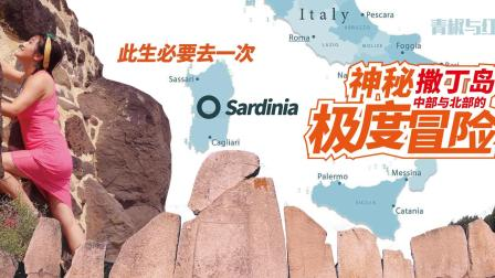 神秘撒丁岛中部与北部的极度冒险 青椒与红椒