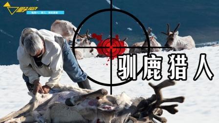 纽特人为博得中国小姐姐欢心,捕猎圣诞驯鹿