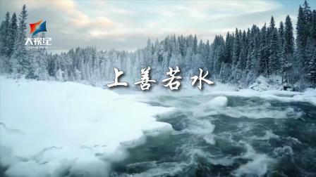 原创歌曲MV《上善若水》