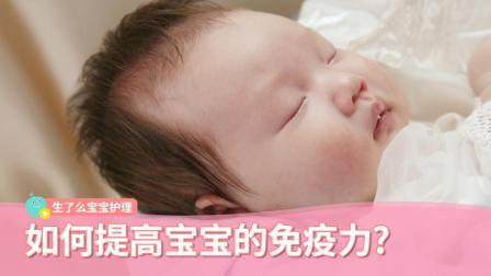 宝宝抵抗性弱 老生病 遵循这5个原则 有效提高宝宝免疫力
