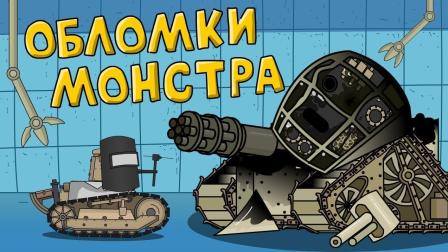 坦克世界搞笑动画: 意呆利的变形战车被击毁, 只能拉回来维修了