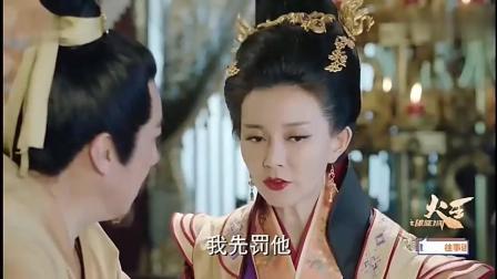 《火王》皇后找到理由把持朝政 最单纯不做作的