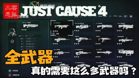 《正当防卫4》 全武器介绍