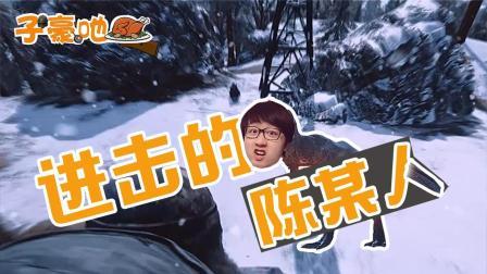 陈子豪: 【子豪吔鸡】进击的陈某人!