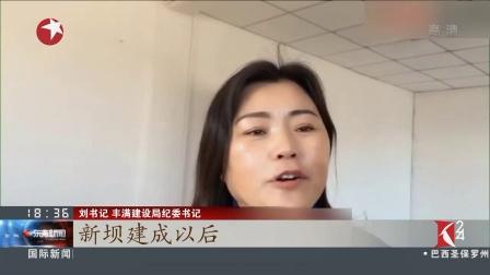 吉林丰满水电站原大坝今天上午启动爆破 东方新闻 20181212 高清版