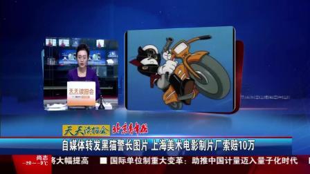 自媒体转发黑猫警长图片 上海美术电影制片厂索赔10万