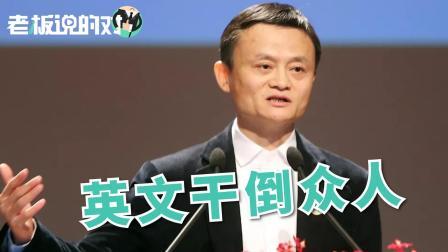 马云: 我的英文能把中国大多数企业家都搞倒